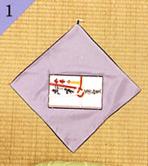 台付帛紗のつつみ方手順1