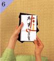 台付帛紗での渡し方手順6
