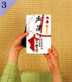 手帛紗(つつみ帛紗)での渡し方手順3