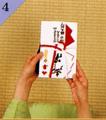 手帛紗(つつみ帛紗)での渡し方手順4