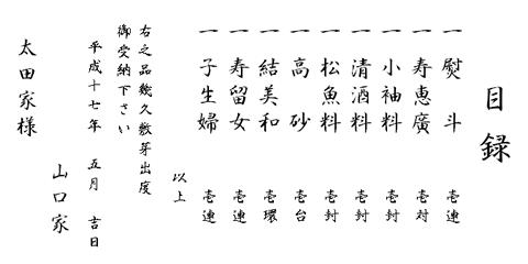 関西式九品目