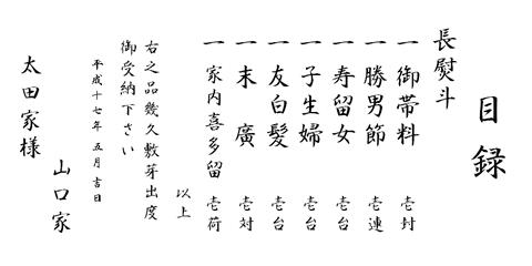 関東式九品目
