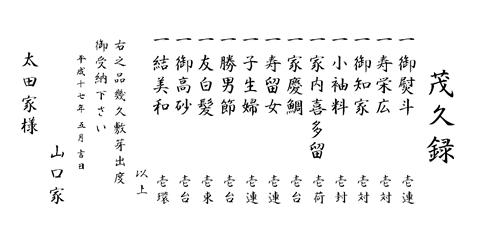 九州式十三品目